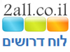 2All-דרושים